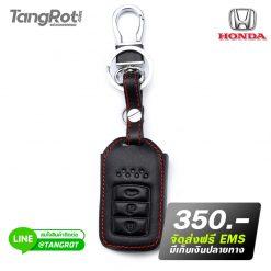 aซองกุญแจรถยนต์หนังแท้สีดำ Honda