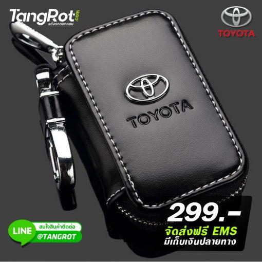 ซองกุญแจรถยนต์ Toyota สีดำ