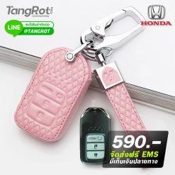 ซองกุญแจหนัง Honda สีชมพู