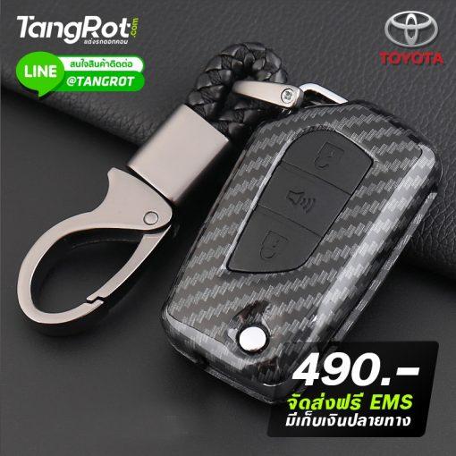 เคสกุญแจ Toyota Revo