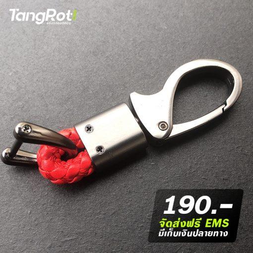 พวงกุญแจรถยนต์ สีแดง